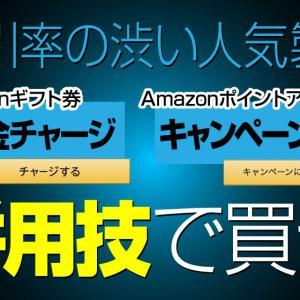 値引きの渋い製品はAmazon現金チャージとキャンペーン併用で買う!