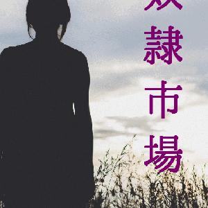 【第八章 踊手】第六話 疑惑