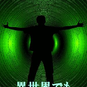 【第四章 ダンジョン・プログラム】第五話 監視ソリューション