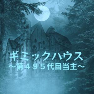 【第一章 ギミックハウス】第十五話 【帝国】増援部隊