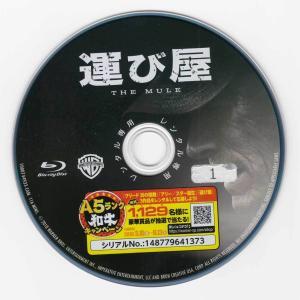 映画「運び屋」Blu-ray