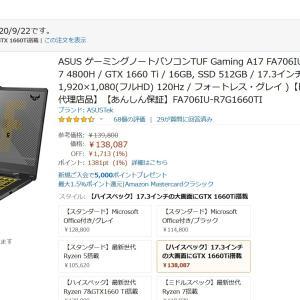 ラップトップPCポチったった!!(ASUS ゲーミングノートパソコンTUF Gaming A17)