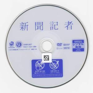 単品チケット使用 映画『新聞記者』 2020.10.21