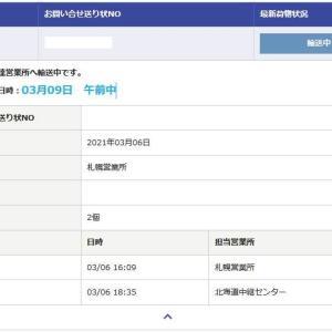 佐川急便 2021.03.08