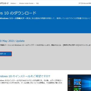 母艦デスクトップPCに Windows10 Update !! 2021.05.22