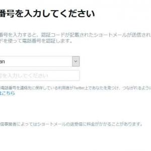 Twitter制限