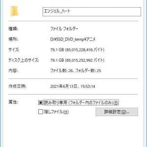 アニメ「エンジェル・ハート」をエンコ 2021.06.13