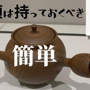 お茶淹れが簡単になる理由 (急須