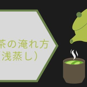 もう迷わない!美味しい煎茶の入れ方(淹れ方)【うま味と香り好みに合わせて説明】