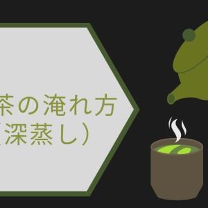 そしてもう迷わない!深蒸し茶の入れ方って意外とシンプル!