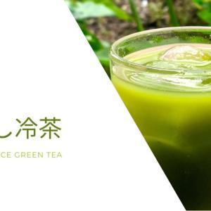 煎茶(緑茶)の水出しはとんでもない効果があった!?カフェインも少ない、水分補給はこれで決まり!