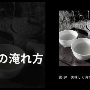 美味しいお茶を入れる(淹れる)には、お茶の入れ方より先に知るべきところがあった。