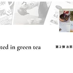 緑茶に興味を持つ!ブレケルオスカルさんの本がおススメ