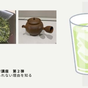 なぜ家では上手くお茶が入れ(淹れ)られないのか?美味しく入れるための意外な理由②
