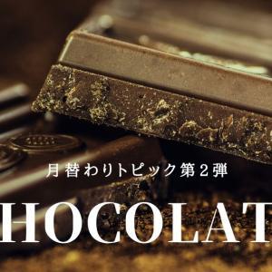 チョコレート効果で健康に!驚きの効果でチョコレートにハマる!