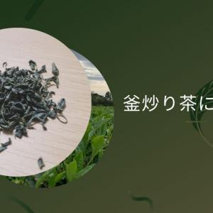 釜炒り茶の作り方、実は蒸している!今でも多く残る宮崎の味