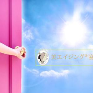 夏至と日食「光と色の効果」で生まれ変わるコツ