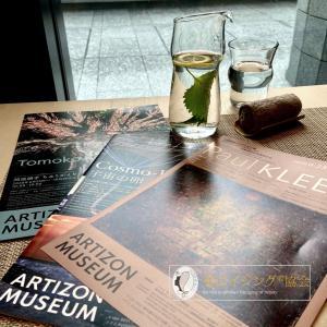 アーティゾン美術館ミュージアムカフェでランチ
