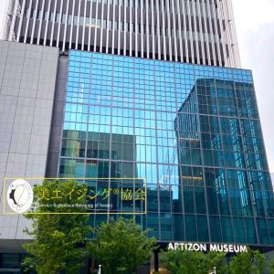 アーティゾン美術館をお散歩・アラフィーの備忘録