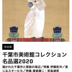 【美術館にてオンラインワークショップ】zoom開講「若冲ぬり絵」でアートセラピー