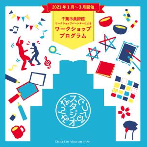 【掲載】千葉市美術館プログラム・ワークショップパートナー美エイジング協会
