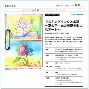 美術館での開講ワークショップ「夏の花・光の表現を楽しむアート」ご案内