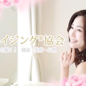 【ご案内】美エイジング®︎協会Facebookフェイスブック