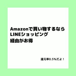 AmazonはLINEショッピング経由がお得な件!キャンペーンで500ポイント貰える