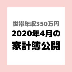 世帯年収350万円になった4月の家計簿公開