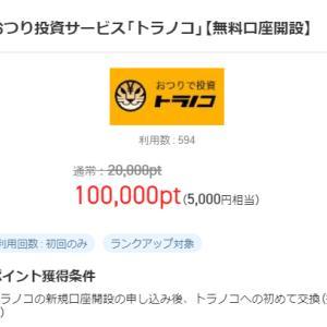 トラノコで5000円!ポイントタウンお得案件!