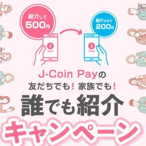 マイナポイントは子供の分もOK!200円貰える話題のJ-CoinPayに登録!