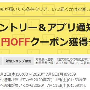 1000円オフクーポンあり!7月4日からお買い物マラソン!各種エントリーやクーポン配布中