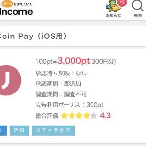 500円貰える!J-Coin Pay案件が復活!