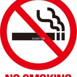 禁煙?喫煙?どっちがいいのか。