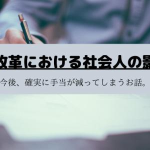 【働き方改革で手当消滅?】日本郵政を例にサラリーマンが知っておくべき事。