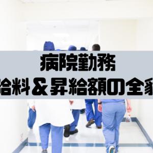 【え!?それだけ?】病院勤務(コメディカル)の給料と昇給額の実態。