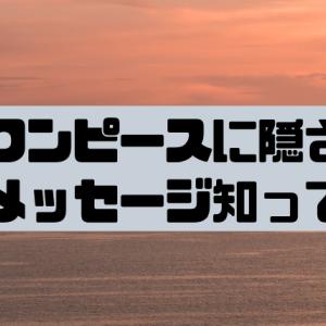 ワンピース(尾田栄一郎さん)が伝えたい事と成功する為の2つの要素とは