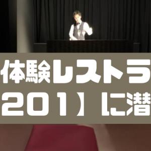 大阪肥後橋にある未体験レストラン201へ潜入してきました【住所非公開】