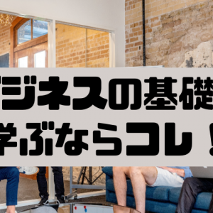 だいぽん(濱田大輔)さんの「自由なネット起業家育成セミナー」を無料で見る方法とレビュー・評判まとめ(電子書籍も読める)