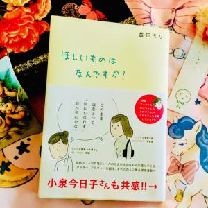 【2021/01/24の音声👄】花空恋慕🌹🌙(カクレンボ)の《推薦図書📕✨》と《マンガ感想文📝✨?》②