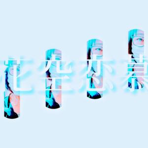 〚花空恋慕🌹🌙(カクレンボ)的【#...