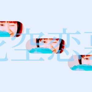 〚花空恋慕🌹🌙(カクレンボ)的 〖#私の勝負曲 💿♬🌠〗〛 2021.6.17〜 【lights】 (BTS/防弾少年団) に寄せて…