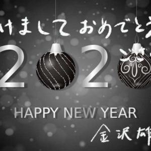 謹賀新年 令和2年で西暦2020年