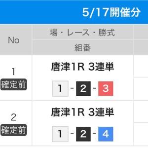 2020 5/17 本日のレース予想①