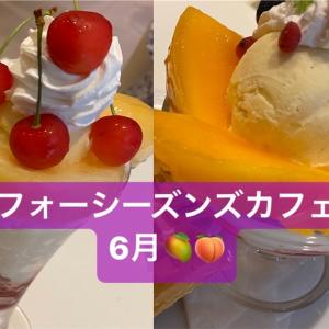 【西葛西】フォーシーズンズカフェ・マンゴー桃食べ放題