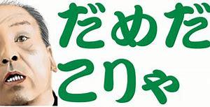 【鬼畜の所業】逮捕は6回目 性犯罪を繰り返す【ミスター慶応】 家は総資産100億超 現在は父親の会社社員寮に住む