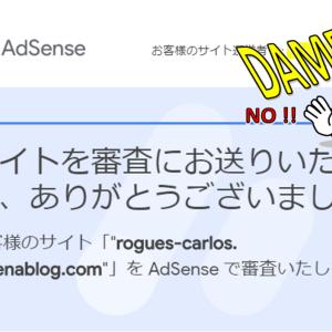 Googleさんには嫌われ、阪神も3連敗な週末(涙)