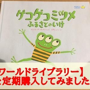 【ワールドライブラリー】おしゃれな絵本の定期購読を始めました!~体験レポ~