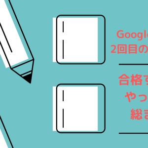 Googleアドセンス2回目の申請で合格!合格するまでにやったことを総まとめ!
