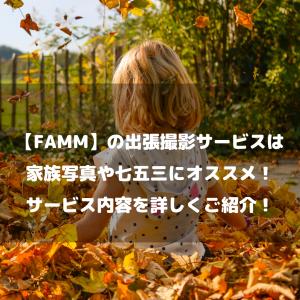 【Famm】の出張撮影サービスは家族写真や七五三にオススメ!サービス内容を詳しくご紹介!